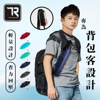 【TDN】日系極簡超撥水自動傘 省力回壓自動開收傘(超大雙人傘 防風晴雨傘B7549S)