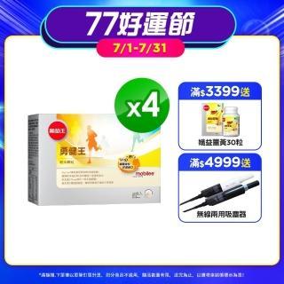【葡萄王】勇健王粉末顆粒30入X4盒(維持靈活行動力)