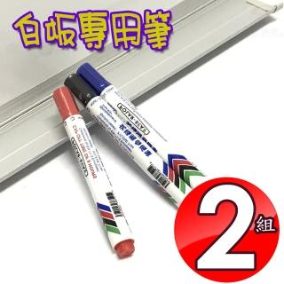 【金德恩】2組白板專用 防乾補充式白板筆(/九支/組/三色/黑/藍/紅)