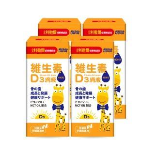 【小兒利撒爾】維生素D3滴液 x四盒組(兒童維生素D3/寶寶維他命D3)