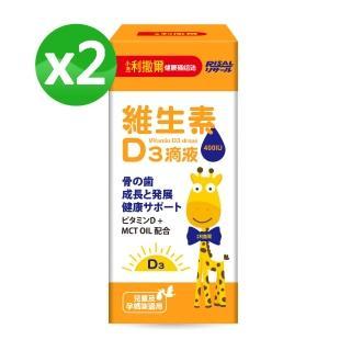 【小兒利撒爾】維生素D3滴液15ml x兩盒組(孕哺媽咪/兒童維他命D3滴劑)