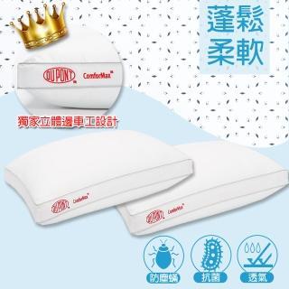 【美國 杜邦 ComforMax】防蹣透氣獨家紀念款纖維枕(2入)