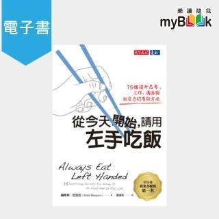 【myBook】從今天開始,請用左手吃飯:15個提升思考、工作、溝通與社交力的有效方法(電子書)