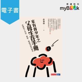 【myBook】家有青少年之父母生存手冊:看懂孩子省話、衝動、敏感背後的祕密(電子書)