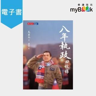 【myBook】八年執政回憶錄(馬英九口述)(電子書)