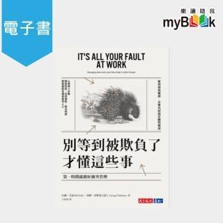 【myBook】別等到被欺負了才懂這些事(電子書)