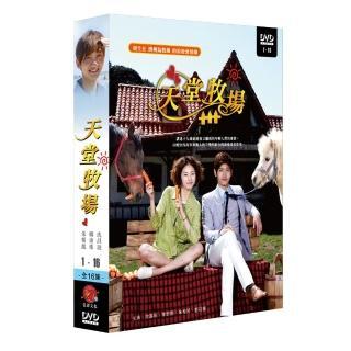 【弘恩影視】天堂牧場 DVD