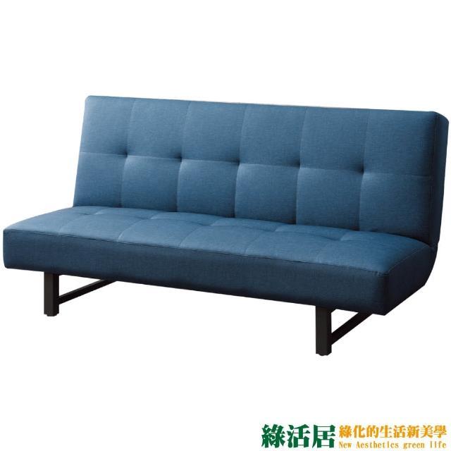 【綠活居】雷斯 時尚藍皮革沙發/沙發床(展開式機能設計)