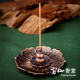 【富山香堂】Fushankodo 富山香堂 福祿蓮花金屬香座(盤香座線香座擺件)