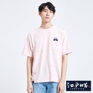 【EDWIN】江戶勝 童趣印圖口袋短袖T恤-男款(粉紅)