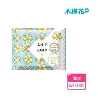 【Hibis 木槿花】涼感草本護墊18cm/8片 x18包(觸感棉柔極致舒適)