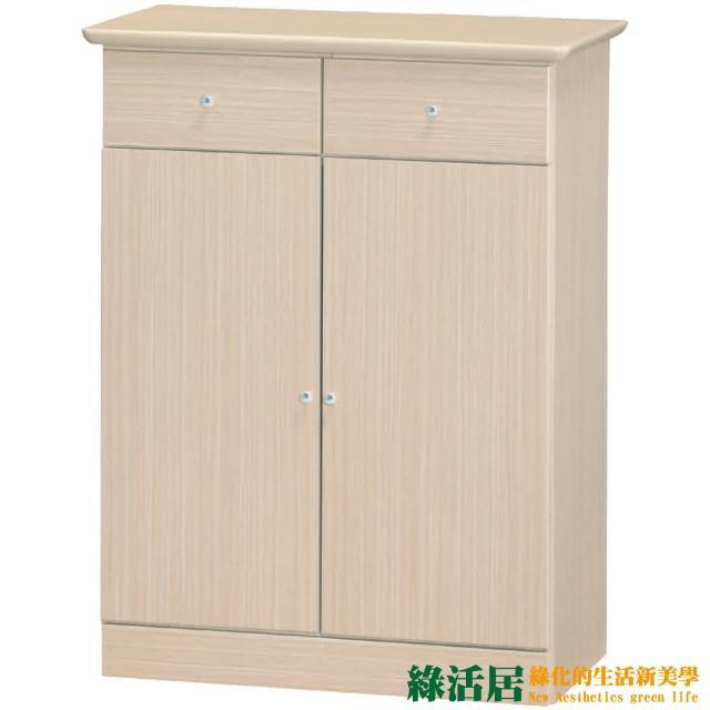 【綠活居】海格  時尚2.6尺二門二抽鞋櫃/玄關櫃(三色可選)