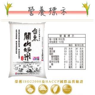 【三好米】台東關山好米9Kg(週期購)