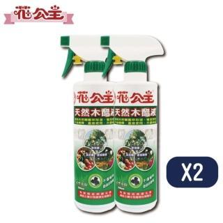 【花公主】天然木酢液 500ml(2入組)