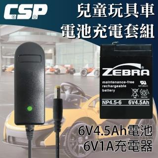 【ZEBRA 斑馬牌】6V兒童玩具車電池充電組(電動車.童車.兒童車.電池充電器.6V4Ah容量加大)