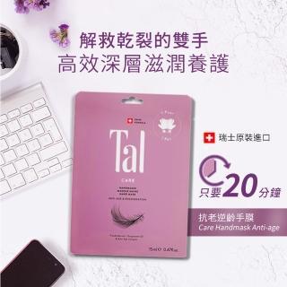 【Tal 蒂愛麗】逆齡抗老系列 葡萄籽抗老逆齡護手膜(1pcs)