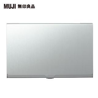 【MUJI 無印良品】鋁製卡片盒.薄/約可收納15張