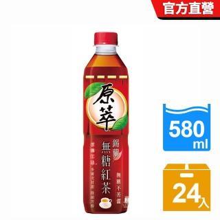 【原萃】錫蘭無糖紅茶 寶特瓶580ml(24入/箱)