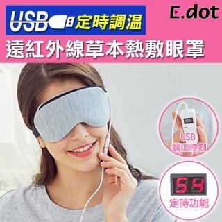 【E.dot】USB定時調溫遠紅外線草本熱敷眼罩
