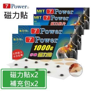 【7Power】MIT舒緩磁力貼1000GX2+替換貼布X2包超值組(磁力貼/ 包/ 10枚+替換貼布/ 包/ 30枚)