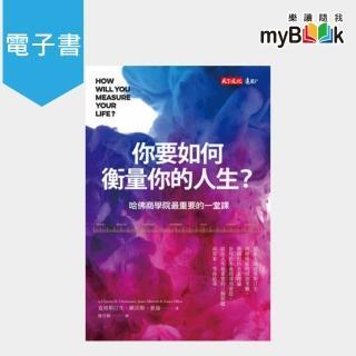 【myBook】你要如何衡量你的人生?:哈佛商學院最重要的一堂課(全新增修版)(電子書)
