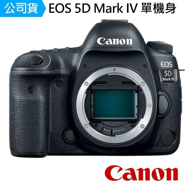【Canon】EOS 5D Mark IV BODY 5DIV 5D4 單機身(公司貨)
