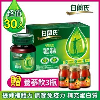 【白蘭氏】雙認證雞精 70g*30瓶(提升體力、免疫力 抗疲勞)