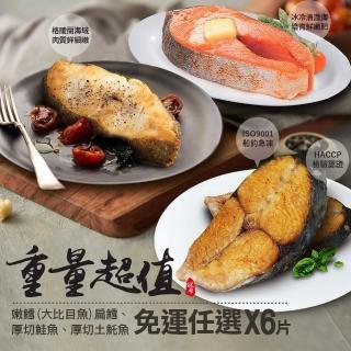 【優鮮配】重量級鮮魚超值任選6片(扁鱈/厚切鮭魚/厚切土魠魚)