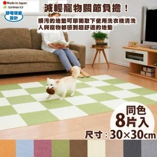 【Sanko】寵物防潑水止滑巧拼地墊超值組32入(8片X4)-9色可選