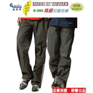 【高麗斯】高級尼龍雨褲-單件 台灣原料台灣製造(雨褲)