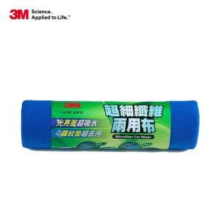 【3M】超細纖維兩用布(30*30cm)
