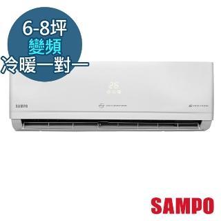 【SAMPO 聲寶】6-8坪旗艦變頻一級冷暖一對一分離式冷氣(AU-PC41DC1/AM-PC41DC1)