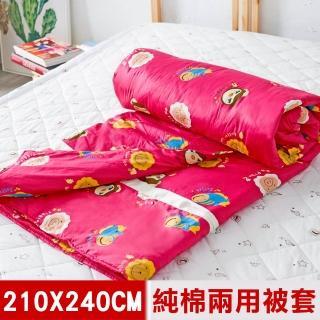 【奶油獅】同樂會系列-台灣製造-100%精梳純棉兩用被套(莓果紅-7X8雙人特大)