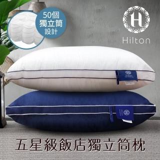 【Hilton希爾頓】五星級純棉滾邊立體銀離子抑菌獨立筒枕/兩色任選/買一送一(枕頭/透氣枕)