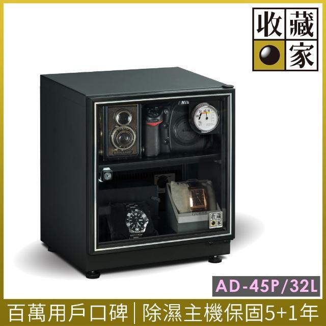 【收藏家】32公升暢銷經典型電子防潮箱(AD-45P)/
