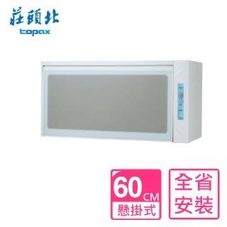 【莊頭北】全省安裝 60公分臭氧殺菌懸掛式烘碗機白色(TD-3103-60CM)