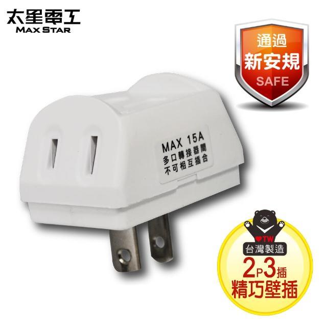 【太星電工】安全D型三面插座2P