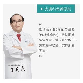 【DR.WU 達爾膚】10%菸鹼醯胺B5舒緩精華15ML