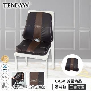 【TENDAYS】CASA立體辦公室護背墊(辦公室適用 背墊)