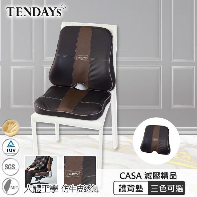 【TENDAYS】CASA立體辦公室護背墊(辦公室適用