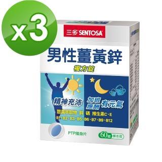 【三多】男性薑黃鋅複方錠60錠(3盒/組)