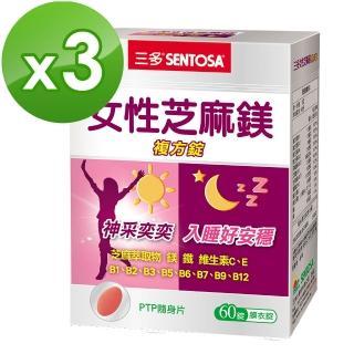 【三多】女性芝麻鎂複方錠60錠(3盒/組)