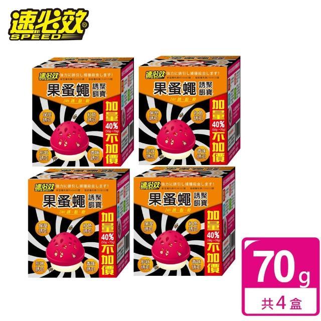【速必效】果蚤蠅誘聚餌寶(4入組)/