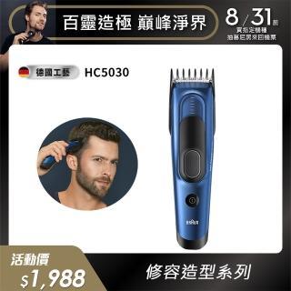 【德國百靈BRAUN】理髮造型器(HC5030