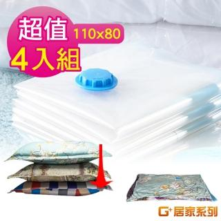 【G+ 居家】真空收納壓縮袋(4入組110x80 cm)