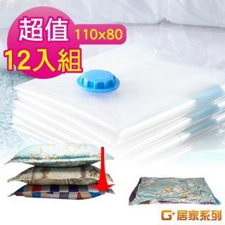【G+ 居家】真空收納壓縮袋(12入組110x80 cm)