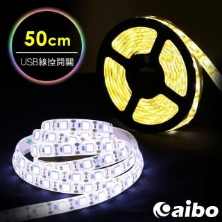 【aibo】LIM5 USB高亮度黏貼式 LED防水線控開關軟燈條(50cm/0.5米)