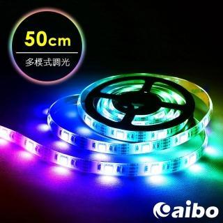 【aibo】LIM7 USB高亮度黏貼式 RGB全彩LED防水軟燈條(50cm/0.5米)