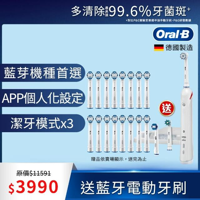 【四年養成美齒公主★德國百靈Oral-B】軟毛杯型刷頭EB20-8 二卡(送Smart Professional 3D智能藍芽電動牙刷)