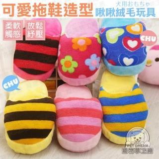 【寵物夢工廠】2入 / 寵物玩具 可愛拖鞋絨毛啾啾玩具 狗絨毛玩具(寵物玩具 貓玩具 舒壓 放鬆 啃咬 玩偶)
